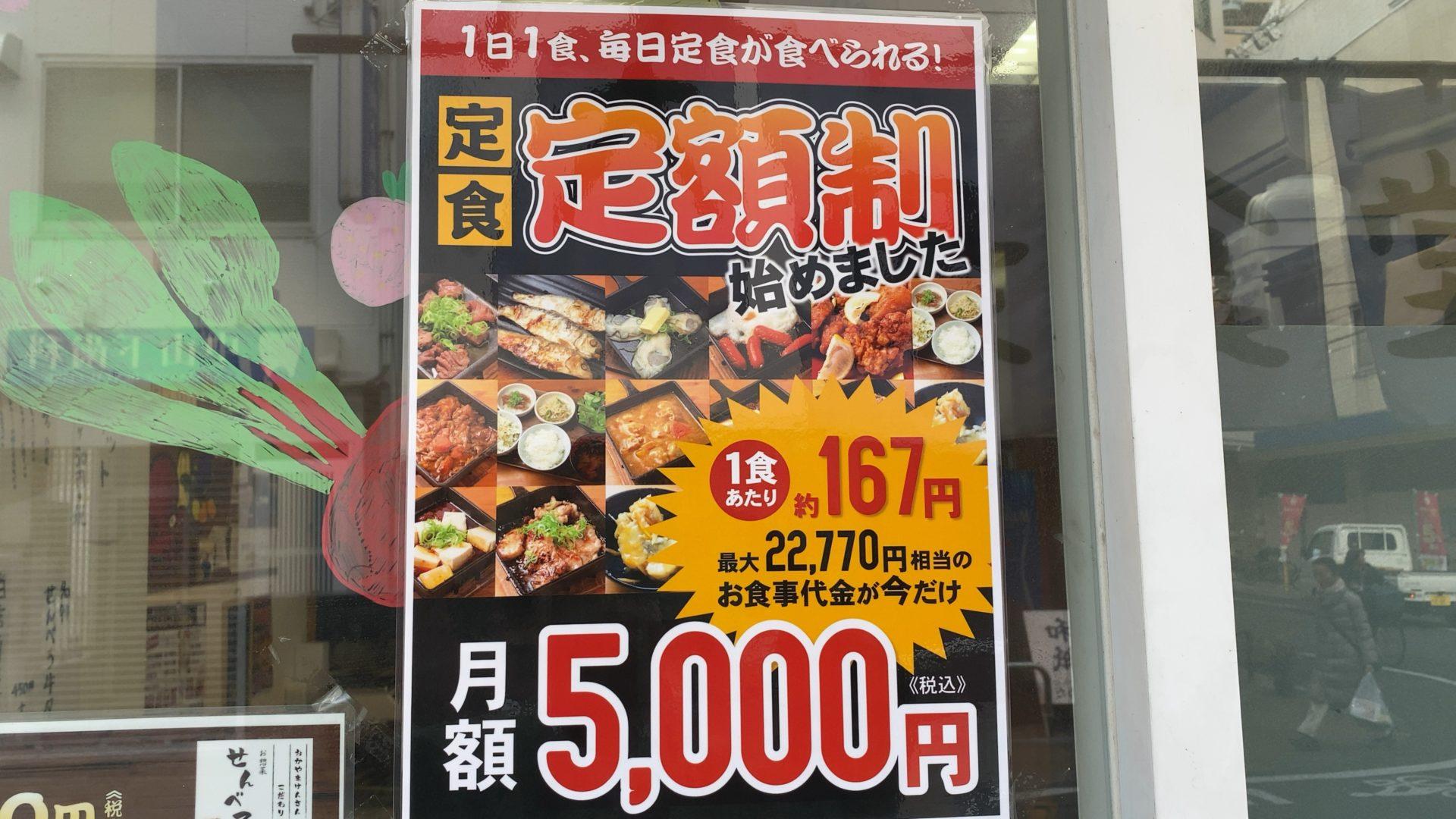 岡山駅から徒歩15分 岡山県産こだわりのおばんざい せんべろがサブスク開始!初訪問で、ランチにタレ漬け牛ハラミを頂いてみた