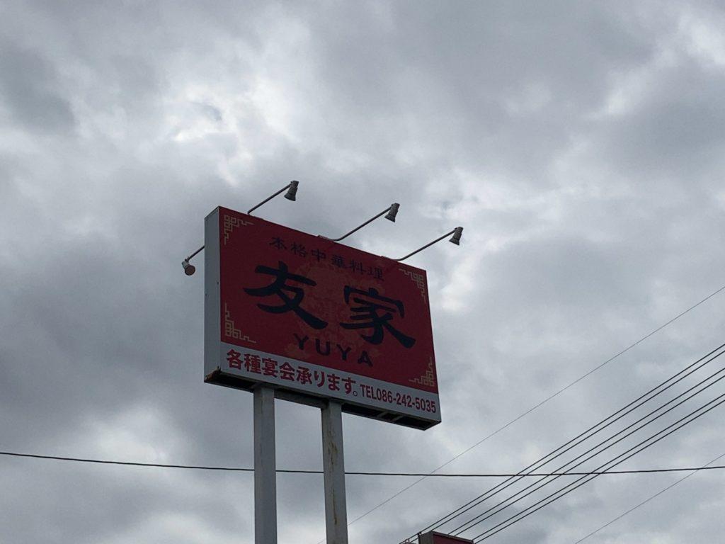 中華料理 友家看板